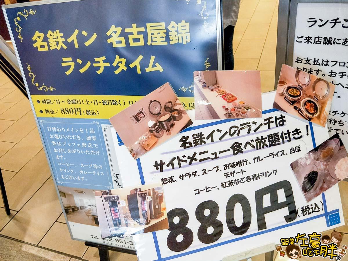 名古屋飯店名鐵INN名古屋錦-51