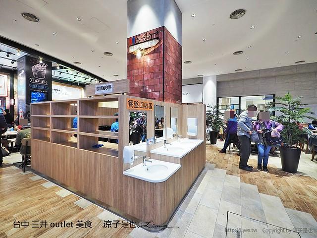 台中 三井 outlet 美食 13