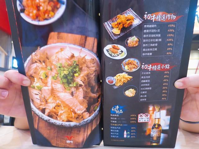 初牛炭火直燒丼飯專賣店16