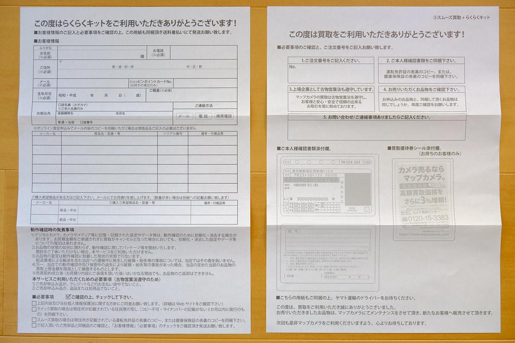 買取査定の書類