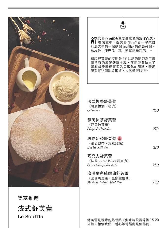 台北Le Partage 樂享小法廚咖啡下午茶餐點菜單價位menu訂位價錢 (5)