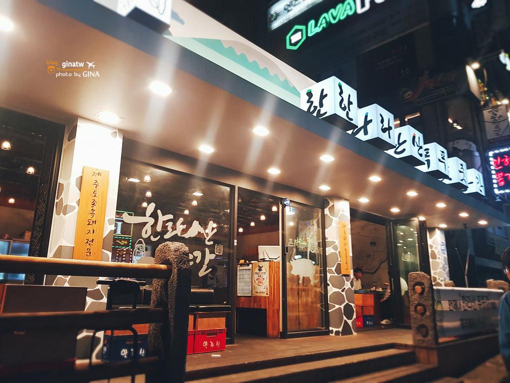 【新濟州美食】韓國烤肉|蓮洞蠶丘路、漢拿山肉舖|百味堂冰淇淋 (舊保健路) @GINA環球旅行生活|不會韓文也可以去韓國 🇹🇼