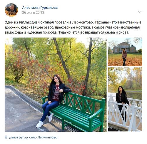Анастасия Гурьянова. Скриншот отзыва