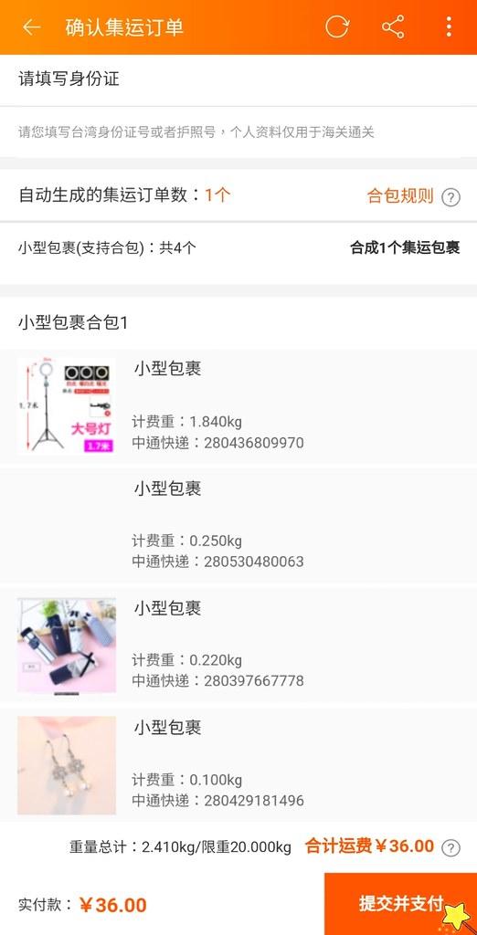 Line購物淘寶29
