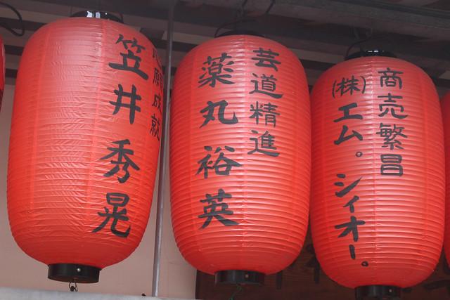 toyokawainari-tokyo050