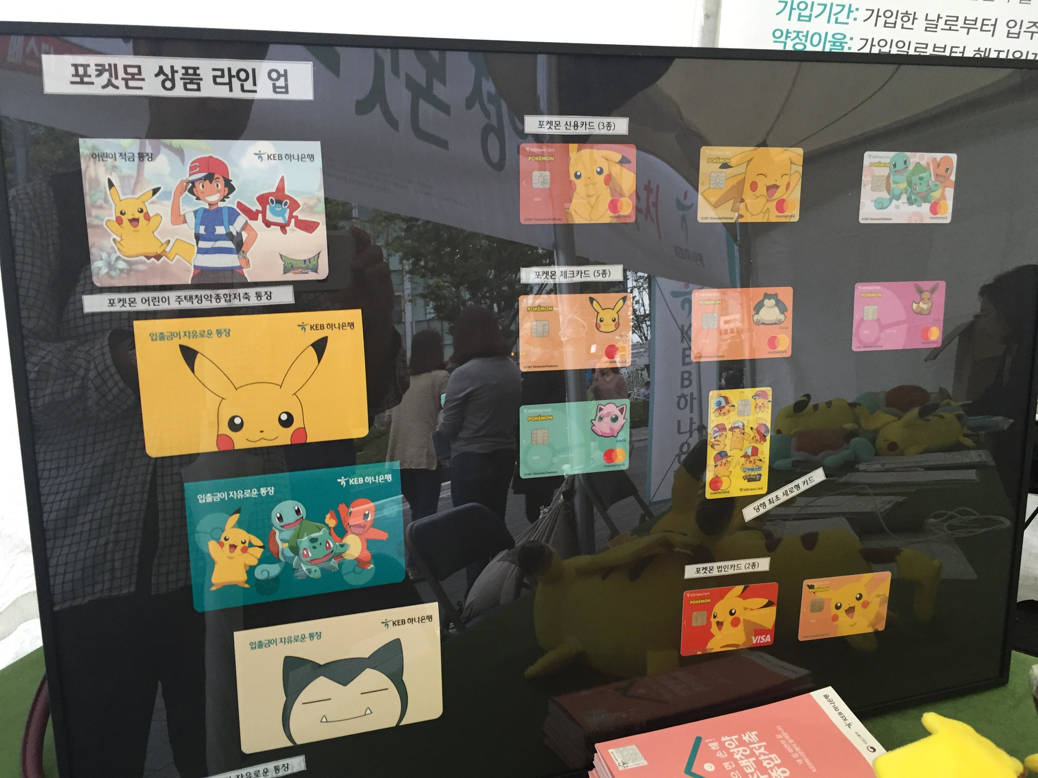 keb_hana_bank_and_sk_telecom_pokemon_go_week_at_pokemon_fest_2018_postcards