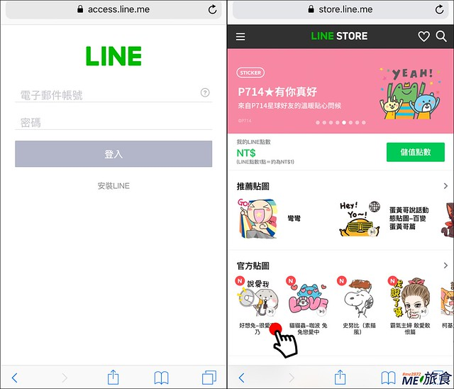 ME-LINE贈送貼圖_002