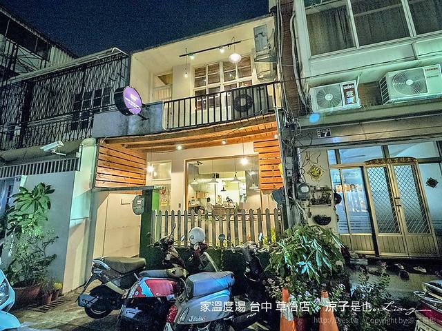 家溫度湯 台中 草悟店 22
