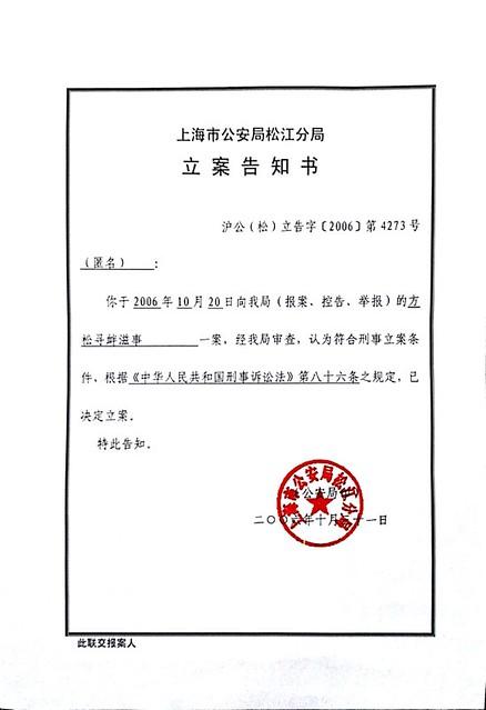 """冯正虎:十几年""""立而不侦""""的上海凶杀案  ——被害人之母叶桂香控告涉嫌渎职罪的上海松江警方相关人员"""