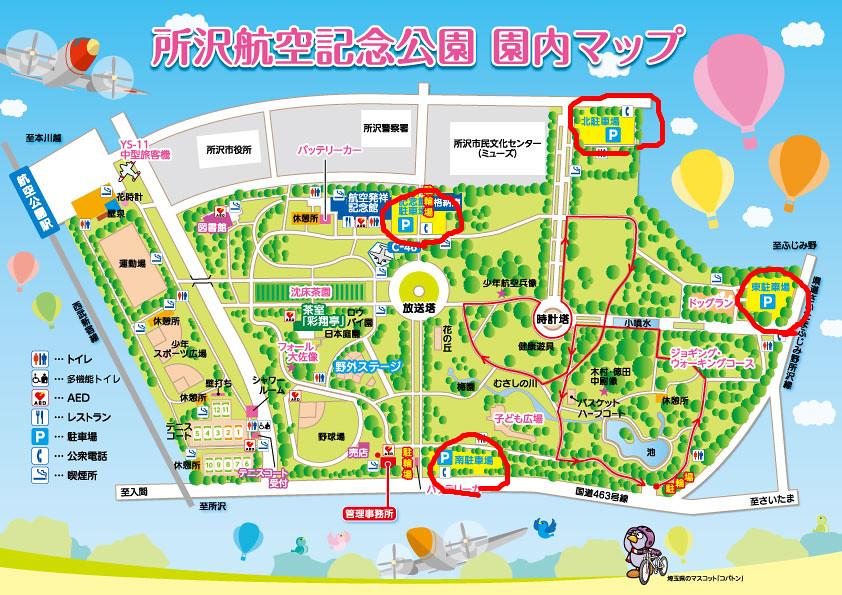 saitama-tokorozawa-city-tokorozawa-aviation-memorial-park (1)