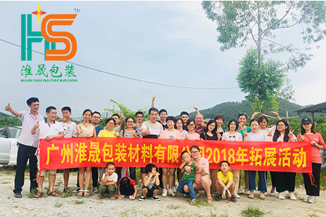 huaisheng gift box packing company activities
