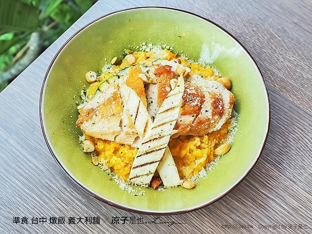 準食 台中 燉飯 義大利麵 26