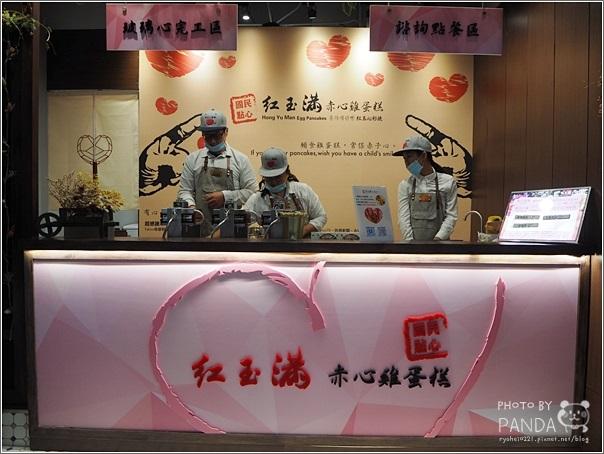 紅玉滿赤心雞蛋糕 統領店(4)