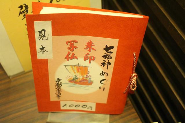 sennyuji-koyo015