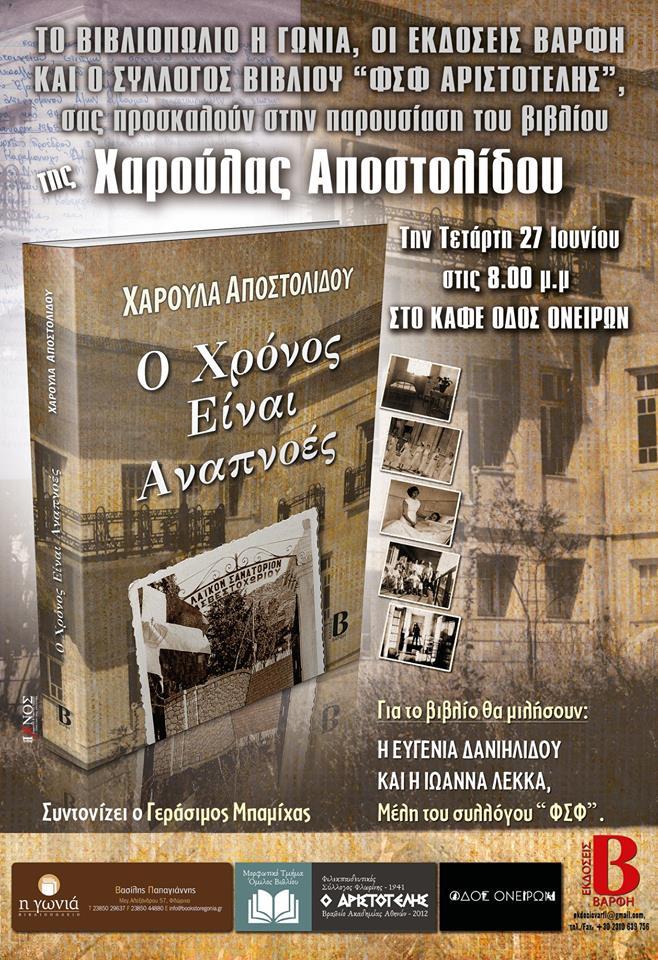 Παρουσίαση του βιβλίου της Χαρούλας Αποστολίδου: «Ο Χρόνος Είναι Αναπνοές»