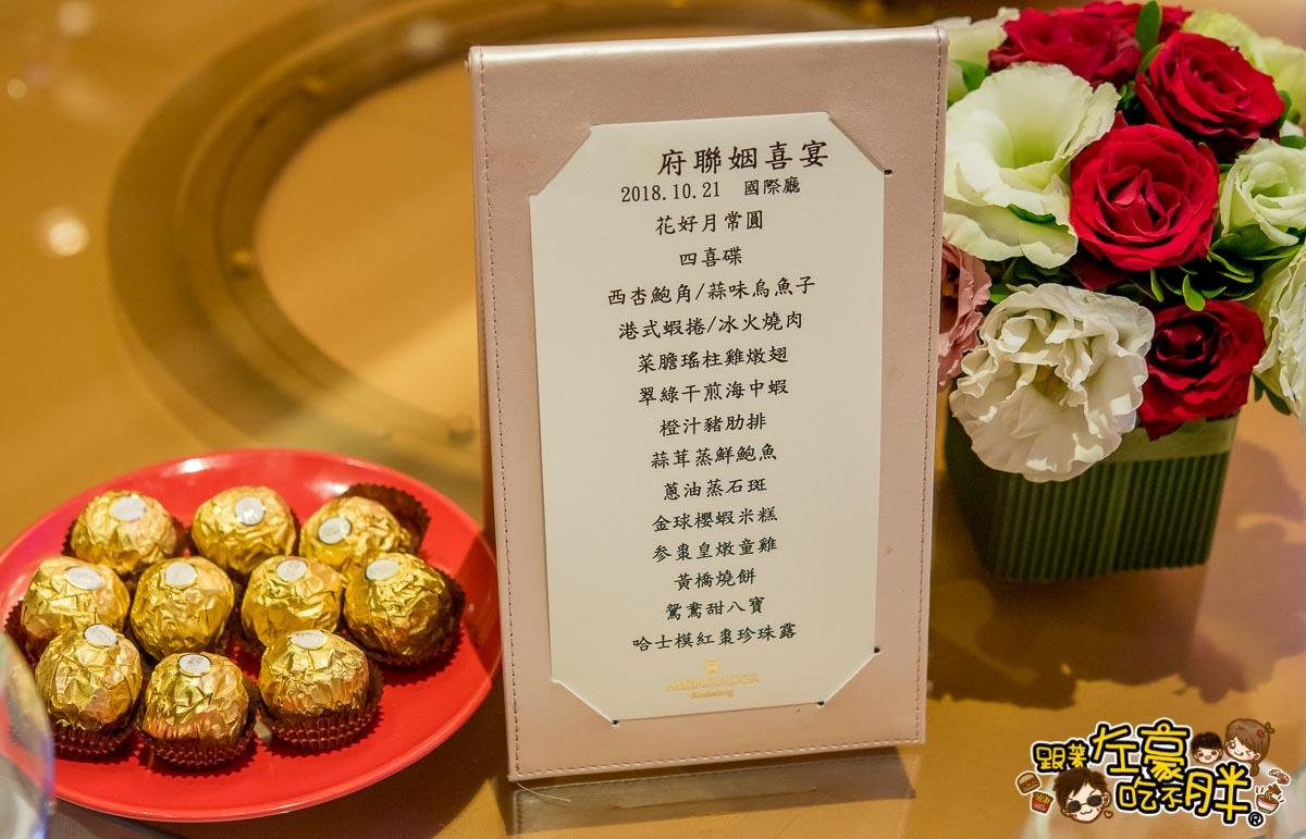 高雄國賓大飯店-婚宴場地菜色-16