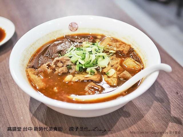 麻膳堂 台中 新時代美食街 15