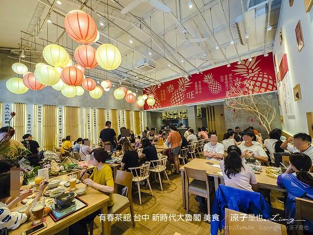 有春茶館 台中 新時代大魯閣 美食 1