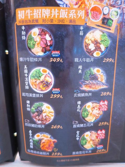 初牛炭火直燒丼飯專賣店13