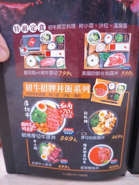 初牛炭火直燒丼飯專賣店12
