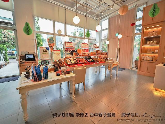 梨子咖啡館 崇德店 台中親子餐廳 18