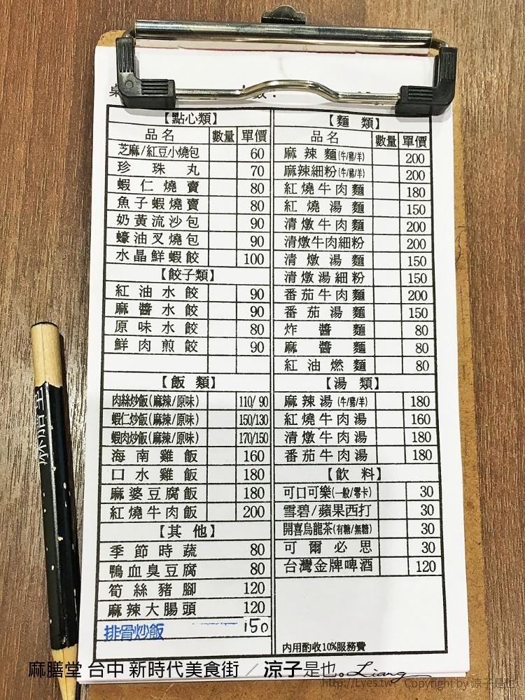 麻膳堂 台中 新時代美食街 6
