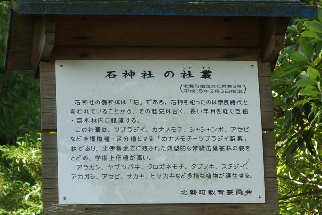 石神社(三重県いなべ市)