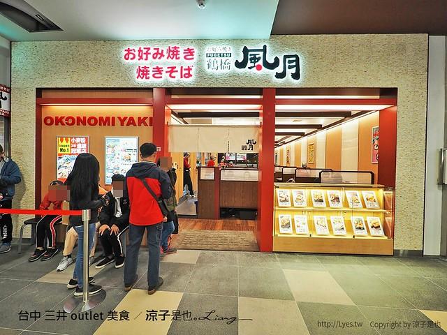 台中 三井 outlet 美食 28