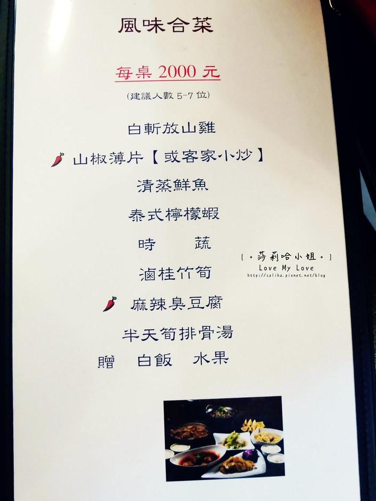 深坑老街大團園餐廳豆腐素食菜單menu訂位價位 (5)