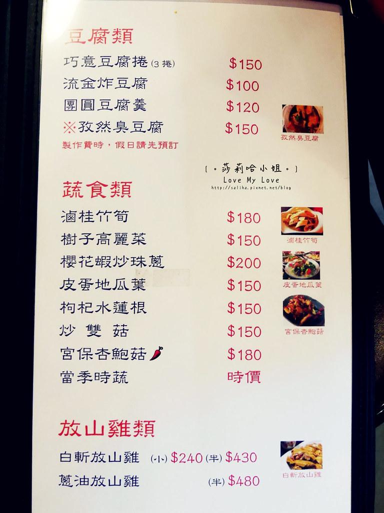 深坑老街大團園餐廳豆腐素食菜單menu訂位價位 (3)