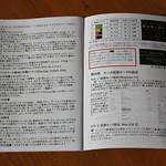 GeChic ゲシック On-Lap 1102H 開封レビュー (18)