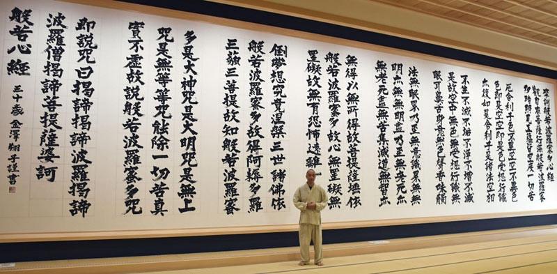 Kaligrafi Sutra Hati karya Shōko Kanazawa di Vihara Ryoun.