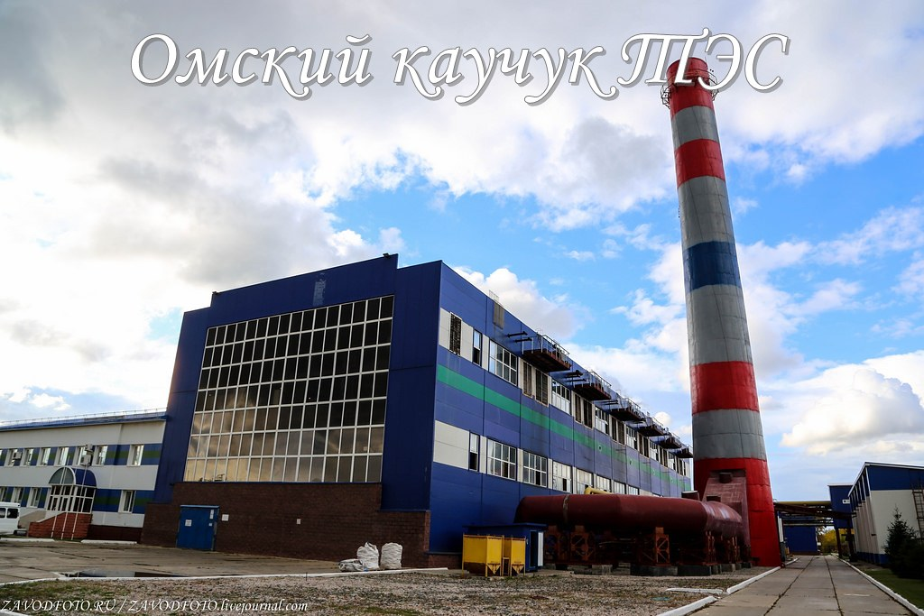 Омский каучук ТЭС