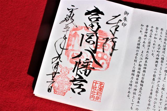 tomiokahachiman-gosyuin01