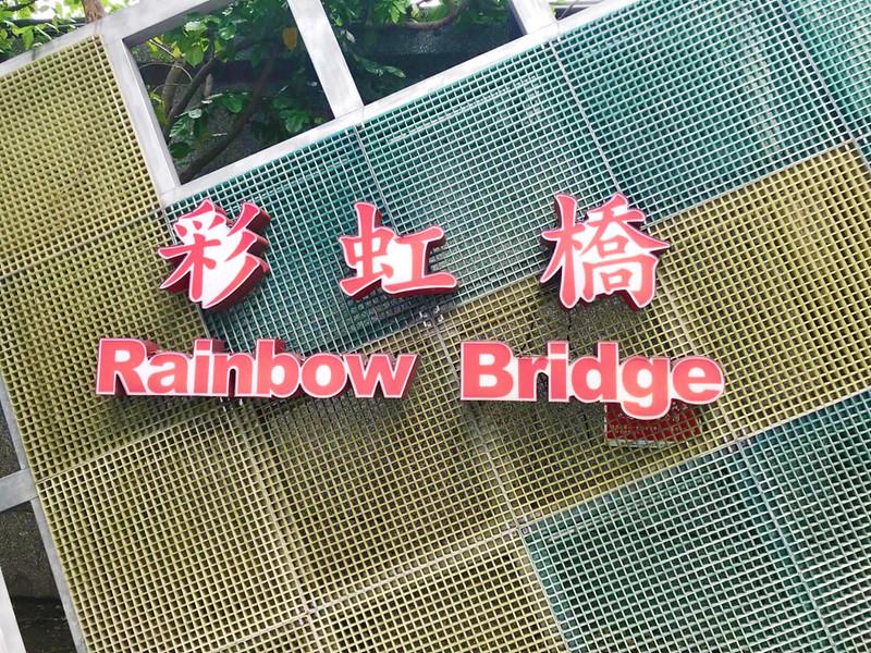 彩虹河濱公園_181006_0005