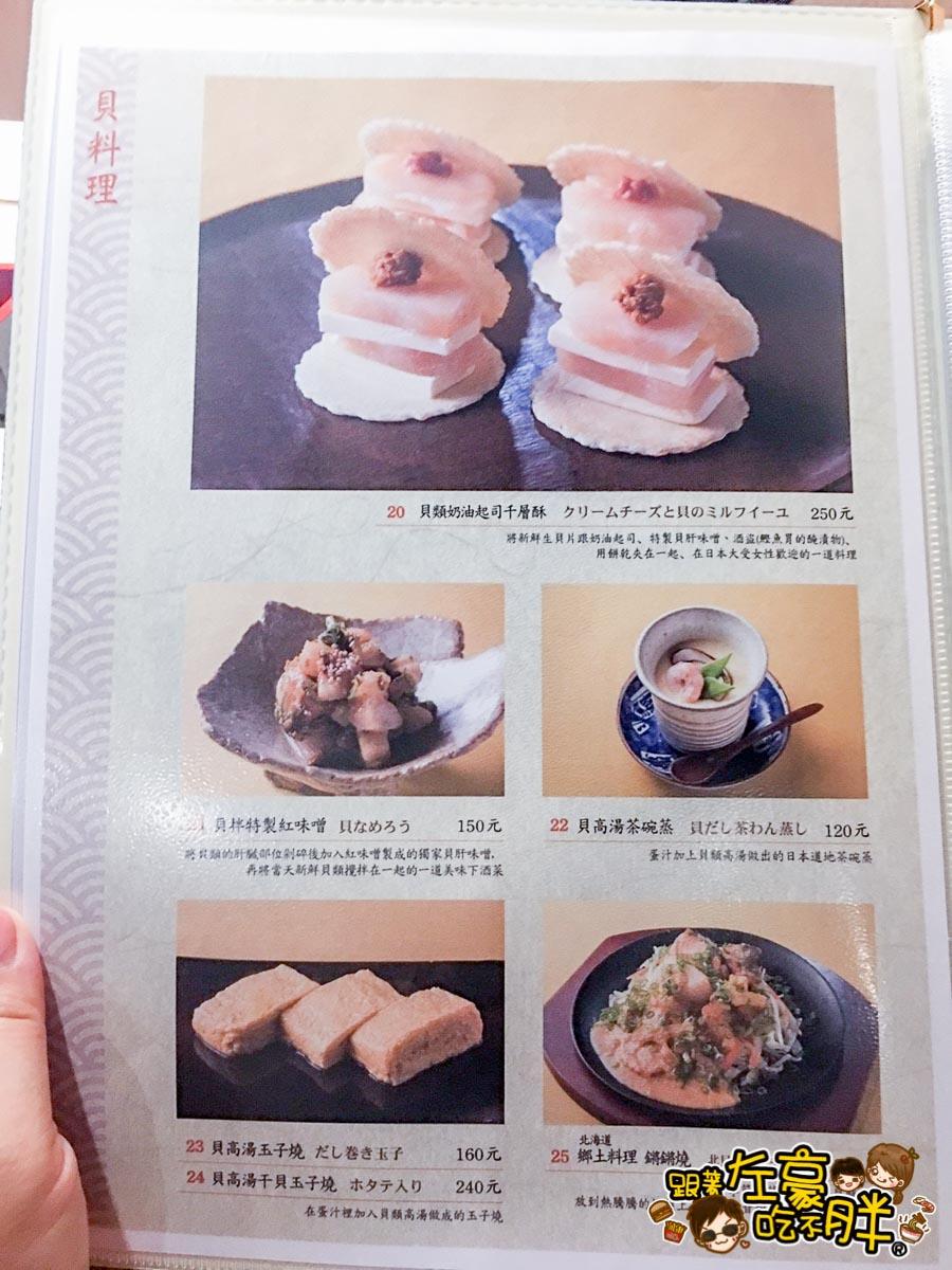 太羽魚貝專門料理-2