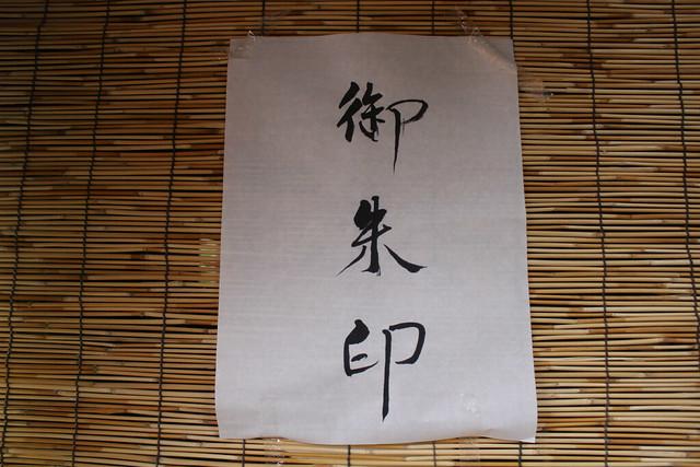 saimyouji-koyo035