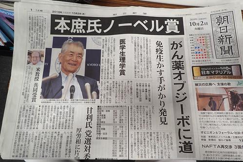 本庶氏ノーベル賞