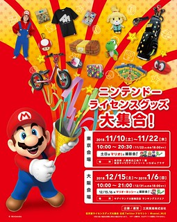 If you're in Japan, Nintendo license goods convention will take place in Tokyo and Osaka!