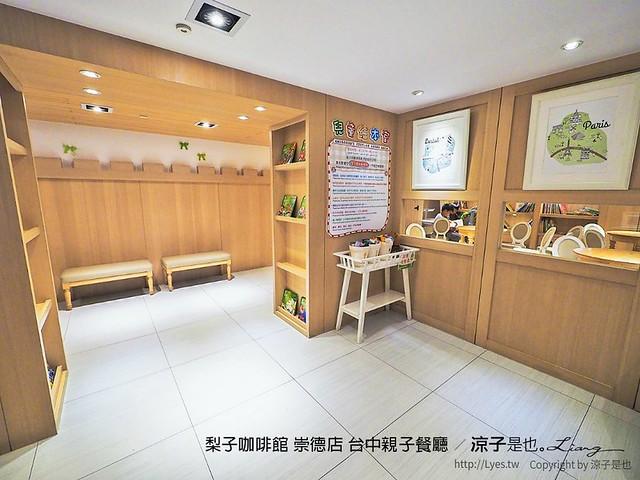 梨子咖啡館 崇德店 台中親子餐廳 15