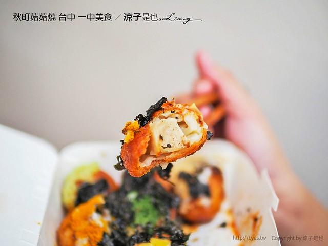 秋町菇菇燒 台中 一中美食 25