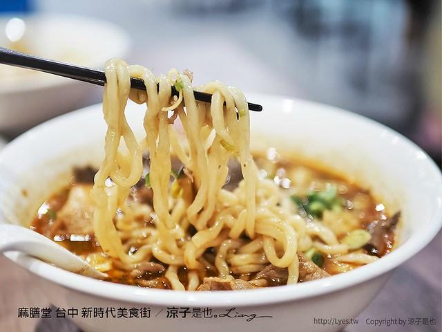 麻膳堂 台中 新時代美食街 20