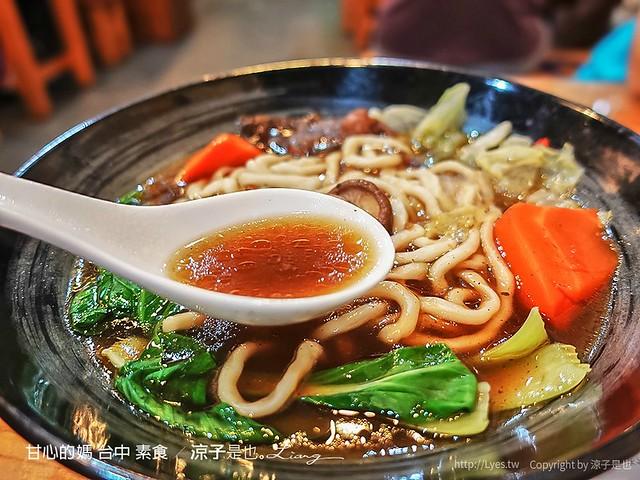 甘心的媽 台中 素食 10