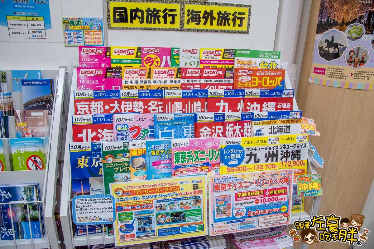 日本東北自由行(仙台山形)DAY5-62