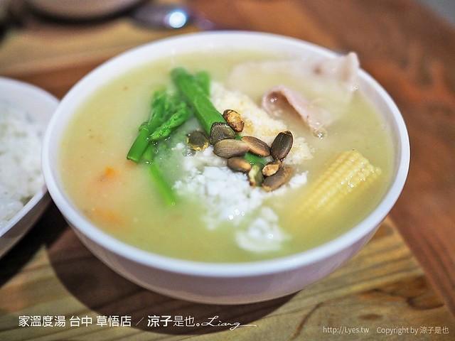 家溫度湯 台中 草悟店 15