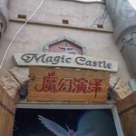 Photo of Magic Castle
