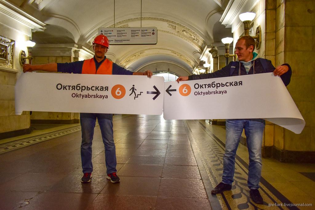 Что пошло не так с указателями в метро