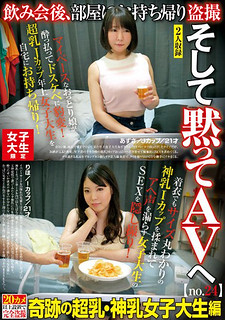 AKID-060 After Girls' College Limited Drinking Party, Take It Home And Take It Back To The Voyeur And Silence To The AV No.24 Milk Super Milk · God Breast Female College Student Azusa / J Cup / 21 Years Old / I Cup / 21 Years Old