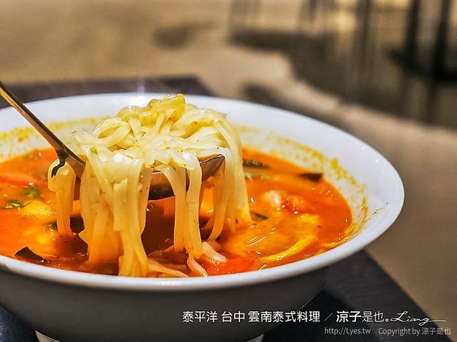 泰平洋 台中 雲南泰式料理 10