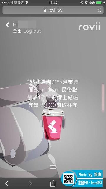 Rovii機械手臂咖啡